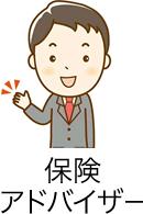 保険アドバイザー アイコン画像