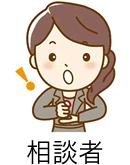 保険相談者 アイコン画像